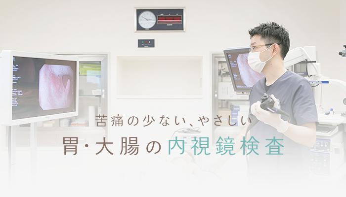 苦痛の少ない、やさしい、胃・大腸の内視鏡検査。