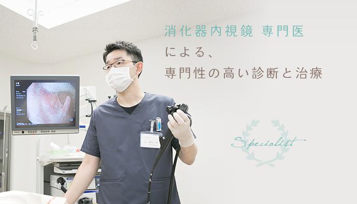 消化器内視鏡専門医による、専門性の高い診断と治療を。