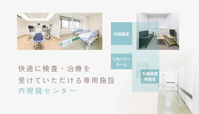 快適に検査・治療を受けていただける専用施設「内視鏡センター」