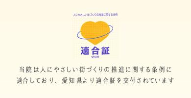 愛知県より適合証を交付されています